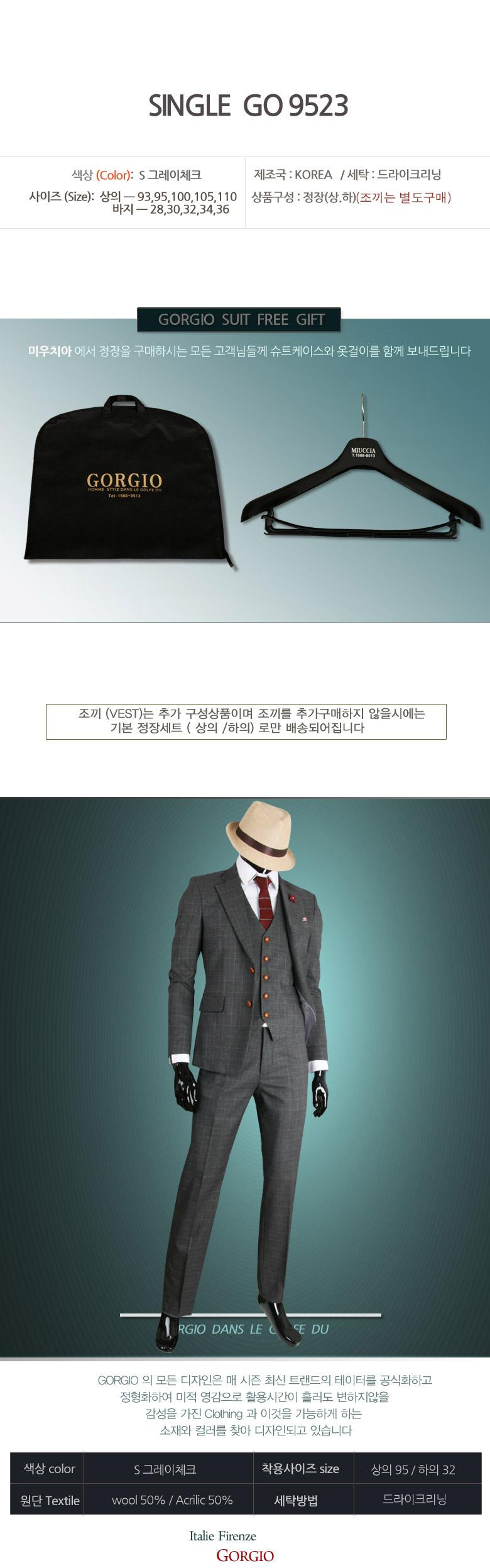 20대남성정장 Men's suits 男性のスーツ 男士西裝