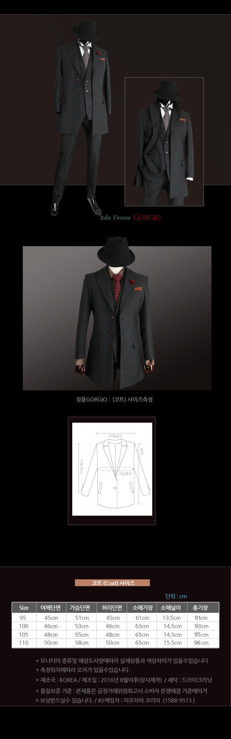 남자가을코트 Men coat  男のコート 男士外套