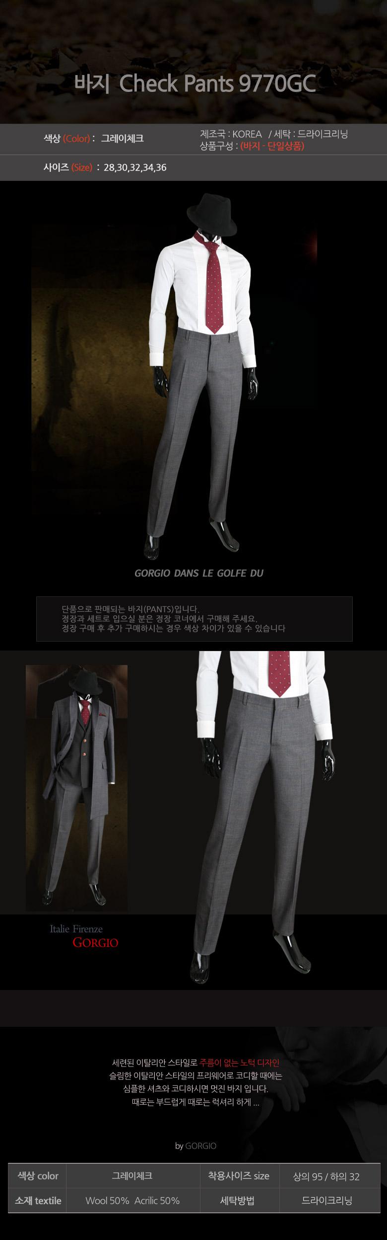 남성정장 남자정장 남성정장바지 Men's Suits 男性のス?ツ 男士西裝