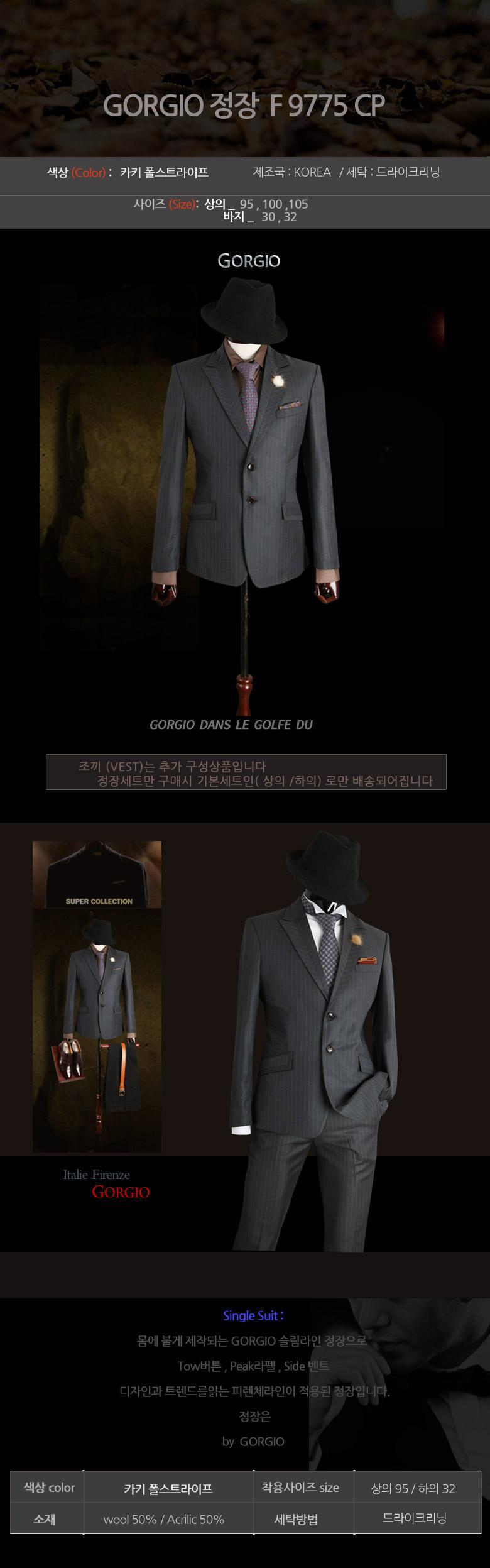 남성정장 Men's Suits 男性のスーツ 男士西裝