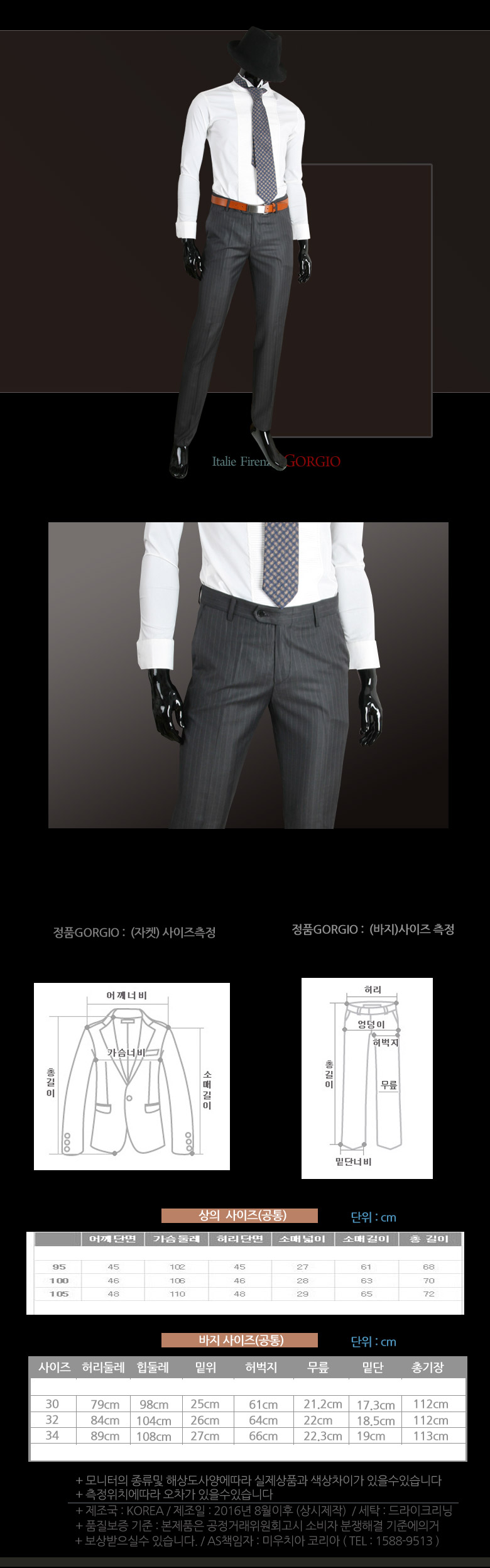 남성정장추천 Men's Suits 男性のスーツ 男士西裝